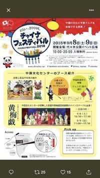 代々木公園中国フェスティバルに安慶市黄梅戯団が出演 - 越劇・黄梅戯・紅楼夢 since 2006
