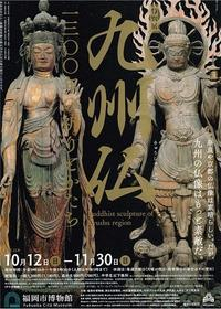 九州仏 - Art Museum Flyer Collection