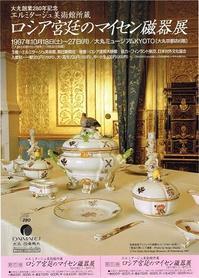 ロシア宮廷のマイセン磁器展 - Art Museum Flyer Collection