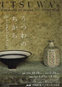 うつわのちから - Art Museum Flyer Collection