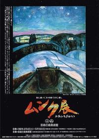 ムンク展画家とモデルたち - Art Museum Flyer Collection