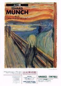 ムンク展愛と死 - Art Museum Flyer Collection