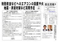 9月議会の一般質問の項目は - ながいきむら議員のつぶやき(日本共産党長生村議員団ブログ)