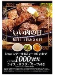 11日と29日はステーキが¥1000で食べられる - Sunshine Places☆葛飾  ヨーガ、マレーシア式ボディトリートメントやミュージック・ケアなどの日々