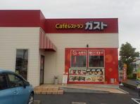 ガスト・盛岡本宮店で食べる - 日頃の思いと生理学・病理学的考察