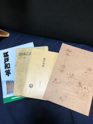 読書の秋 彼岸ハゼ釣り開幕 - 東京湾奥釣り Level1