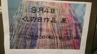9月4日(くしの日)展2018展示風景 - SAORI本部の日々
