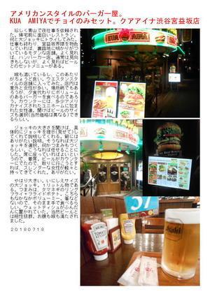 アメリカンスタイルのバーガー屋。KUA AMIYAでチョイのみセット。クアアイナ 渋谷宮益坂店