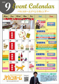 パルコホーム9月のイベントカレンダー!! - パルコホーム スタッフブログ