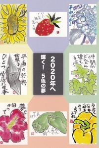 「2020年へ輝く!5色の夢」 - ムッチャンの絵手紙日記