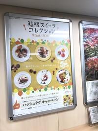 2018年秋♪箱根スイーツコレクション - はこね旅市場(R)日記