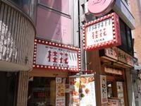 桂花ラーメン@幡ヶ谷 - 食いたいときに、食いたいもんを、食いたいだけ!