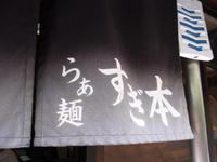 らぁ麺 すぎ本@鷺ノ宮 - 食いたいときに、食いたいもんを、食いたいだけ!