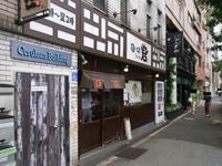 麺の坊砦@神泉 - 食いたいときに、食いたいもんを、食いたいだけ!