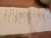 2018GW四国中国の旅(14) - 宮島石亭お食事編 - Pockieのホテル宿フェチお気楽日記 II