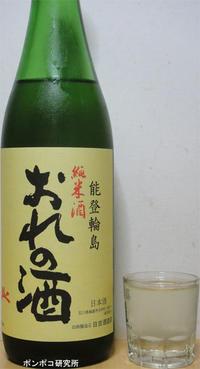 純米酒おれの酒 - ポンポコ研究所(アジアのお酒)