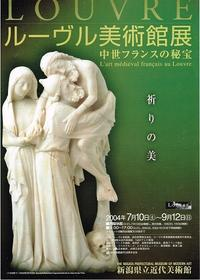 ルーブル美術館展 - AMFC : Art Museum Flyer Collection