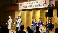 日和加津子師 民謡歴50周年祝賀会 - 『三味線研究会 夢絃座』 三味線って 楽しいかもぉ~!