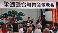 栄町連合町内会敬老会 - 『三味線研究会 夢絃座』 三味線って 楽しいかもぉ~!