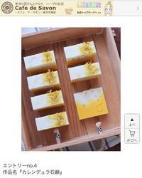 手作り石鹸コンテスト - 菓野香な暮らし