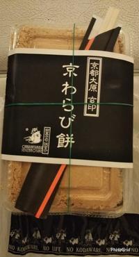 わらび餅☆ - リラクゼーション マッサージ まんてん
