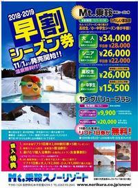 Mt.乗鞍のシーズン券が発表されました~! - 乗鞍高原カフェ&バー スプリングバンクの日記②