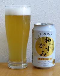 """KIZAKURA和かすみホワイトエール~麦酒酔噺その932~""""〇〇よりゃ""""マシ。。 - クッタの日常"""