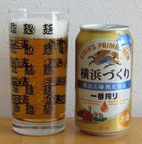 キリン一番搾り横浜づくり2018夏~麦酒酔噺その930~横浜どうなる - クッタの日常