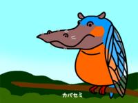 ハイブリッドへなちょこカバセミメルマガに登場 - 動物キャラクターのブログ へなちょこSTUDIO