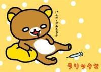 『リラックマさん』一般質問ダイジェスト 6月議会2018 ⑩ - 田島けんどう official blog