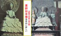 法隆寺釈迦三尊像の台座の落書きが教えてくれること - 地図を楽しむ・古代史の謎
