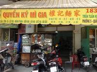 サイゴン第1食は幸せな鹿肉沙嗲(サテ)麺 - kimcafeのB級グルメ旅