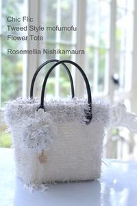 Tweed Style Flower Tote - ローズメリア西鎌倉/パリ花レッスン&旬のバッグレッスン教室<CHICFLIC Leviosa japan Coquette.715認定講師>