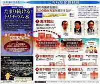 F1 たまり続けるトリチウム水 / こちら原発取材班 東京新聞  - 瀬戸の風