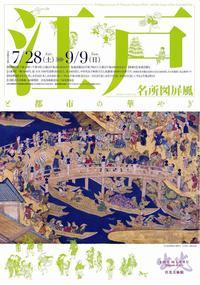 江戸と都市の華やぎ - あだっちゃんの花鳥風月