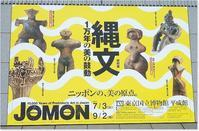 東京国立博物館「縄文1万年の美の鼓動」 - 番犬ハナとMIX犬サクのおさんぽ毎日