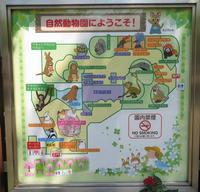 江戸川自然動物園その2 - 動物園のど!