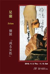 個展案内:「或る女性  A Certain Woman」11月 銀座Gallery Art Pointにて - 原初のキス