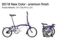 【BROMPTON】残り1台と2019年モデル新色公開★ - 秀岳荘自転車売り場だより