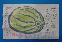 スイカ「甘くなくても気にしない」 - ムッチャンの絵手紙日記