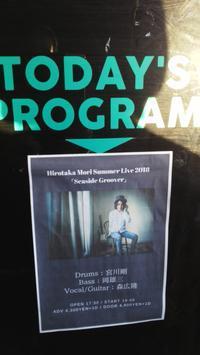 8/25(土)Hirotaka Mori Summer Live 2018『Seaside Groover』@鎌倉 LOOP - ドンカンはツミである
