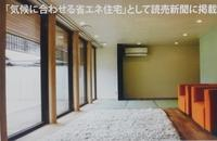 究極のエコハウス「パッシブハウス」を見学しました - 滋賀の「子どもと向き合う」親・保育士・教師の「始めの1歩」ミニプチ・ステップのすすめ