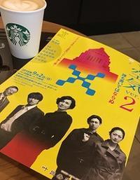 「ザ・空気2 誰も書いてはならぬ」 - Kyoto Corgi Cafe