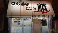 立ち呑み なごみ順@田辺 - スカパラ@神戸 美味しい関西 メチャエエで!!