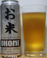 OKOME (お米) - ポンポコ研究所(アジアのお酒)