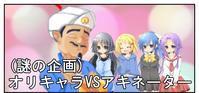 【漫画で雑記】オリキャラVSアキネーター - BOB EXPO