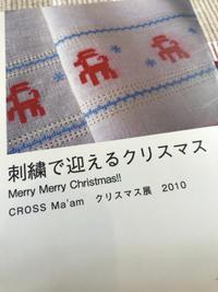 クリスマス展 - 内堀久美子のクロスステッチ教室 *クロスマァム*