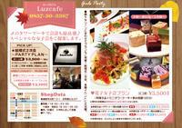 2018 夏 Luzcafe 女子会プラン - 裏LUZ