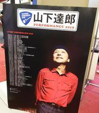 山下達郎 Live at 神奈川県民ホール - ITエンジニアで2児のPapaが仕事さぼらず(?)書くblog
