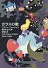 『ガラスの靴』(エリナー・ファージョン、訳=野口百合子、新潮社) - 晴読雨読ときどき韓国語